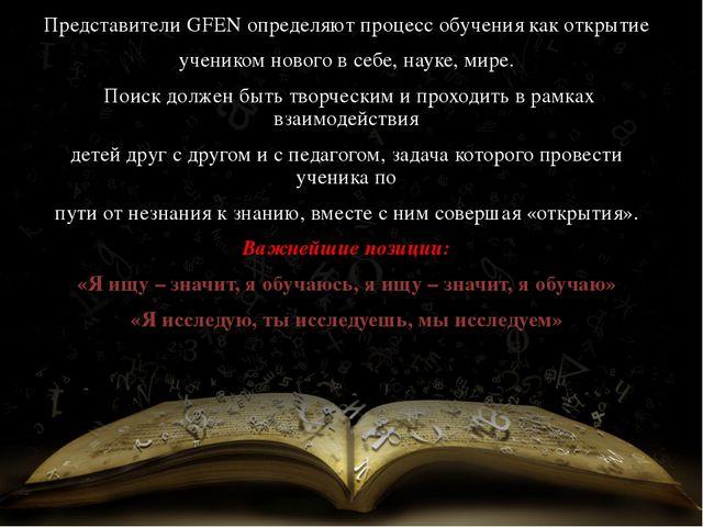 Представители GFEN определяют процесс обучения как открытие учеником нового в...