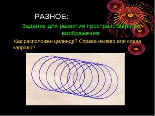 РАЗНОЕ: Как расположен цилиндр? Справа налево или слева направо? Задание для