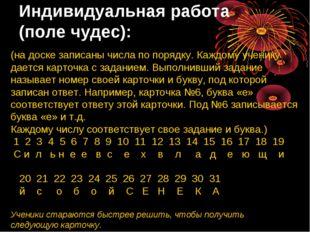 Индивидуальная работа (поле чудес): (на доске записаны числа по порядку. Кажд