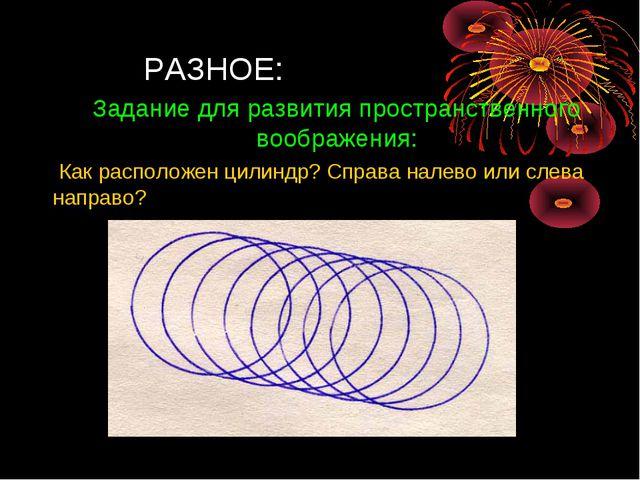 РАЗНОЕ: Как расположен цилиндр? Справа налево или слева направо? Задание для...