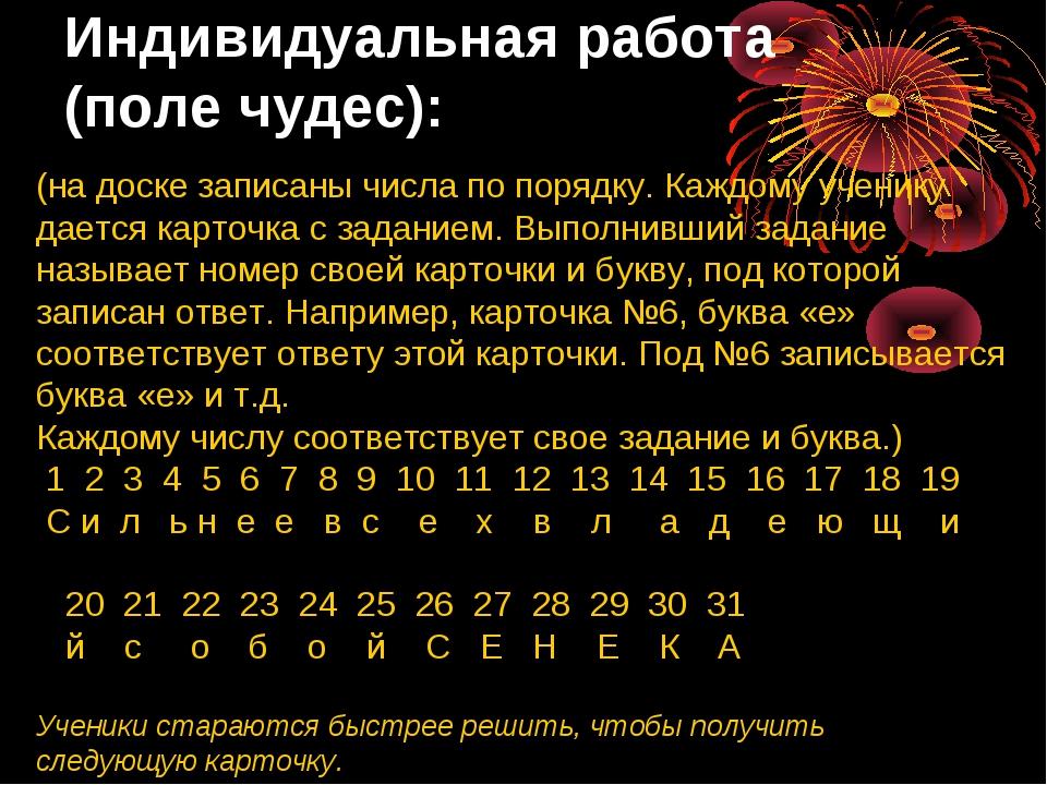 Индивидуальная работа (поле чудес): (на доске записаны числа по порядку. Кажд...