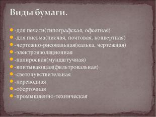 -для печати(типографская, офсетная) -для письма(писчая, почтовая, конвертная)
