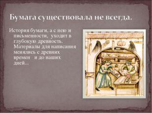 История бумаги, а с нею и письменности, уходит в глубокую древность. Материал