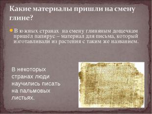 В южных странах на смену глиняным дощечкам пришёл папирус – материал для пись