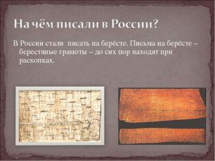В России стали писать на берёсте. Письма на берёсте – берестяные грамоты – до