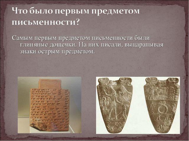 Самым первым предметом письменности были глиняные дощечки. На них писали, выц...