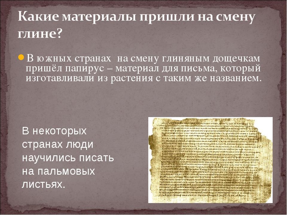 В южных странах на смену глиняным дощечкам пришёл папирус – материал для пись...