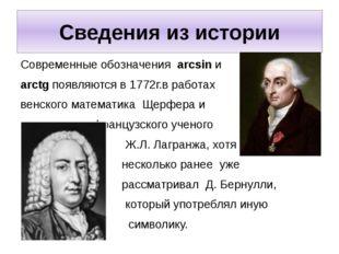 Сведения из истории Современные обозначения arcsin и arctg появляются в 1772г