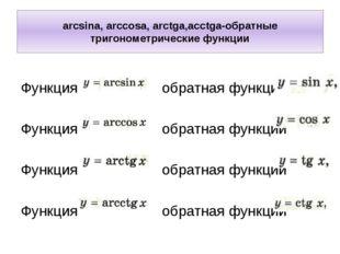 arcsina, arccosa, arctga,acctga-обратные тригонометрические функции Функция о