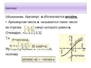 Арксинус Обозначение. Арксинус а обозначается arcsina. Арксинусом числа а на