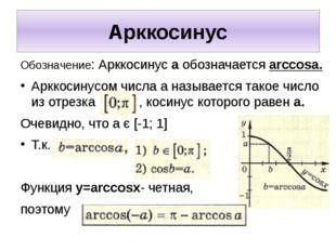 Арккосинус Обозначение: Арккосинус а обозначается arccosa. Арккосинусом числа