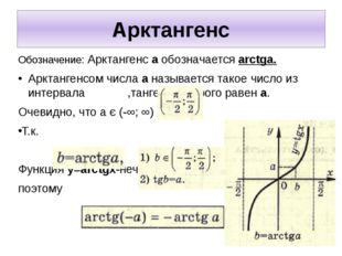 Арктангенс Обозначение: Арктангенс а обозначается arctga. Арктангенсом числа