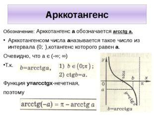 Арккотангенс Обозначение: Арккотангенс а обозначается arcсtg a. Арккотангенсо
