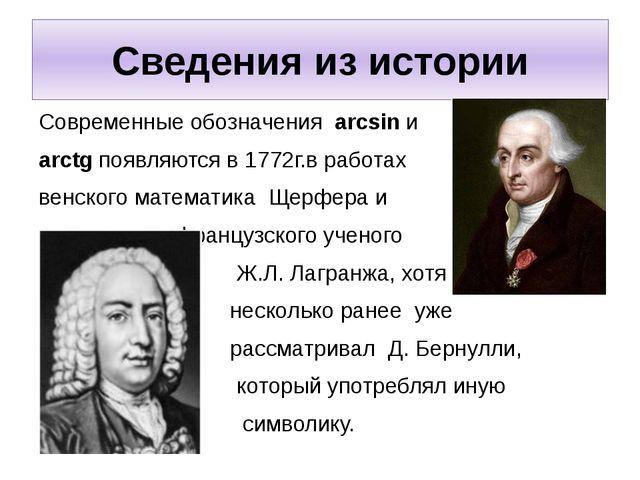 Сведения из истории Современные обозначения arcsin и arctg появляются в 1772г...