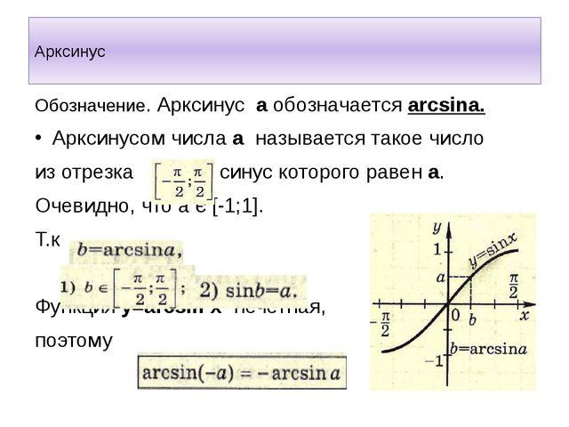 Арксинус Обозначение. Арксинус а обозначается arcsina. Арксинусом числа а на...