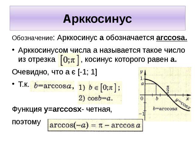 Арккосинус Обозначение: Арккосинус а обозначается arccosa. Арккосинусом числа...