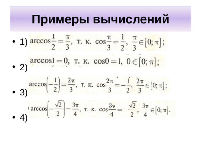 Примеры вычислений 1) 2) 3) 4)
