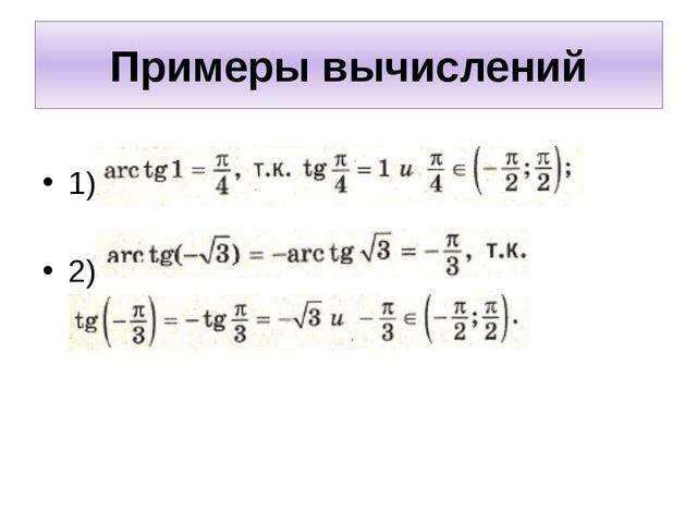 Примеры вычислений 1) 2)
