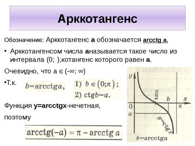 Арккотангенс Обозначение: Арккотангенс а обозначается arcсtg a. Арккотангенсо...