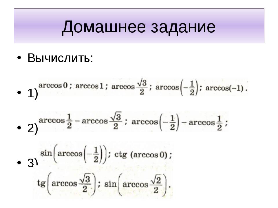 Домашнее задание Вычислить: 1) 2) 3)