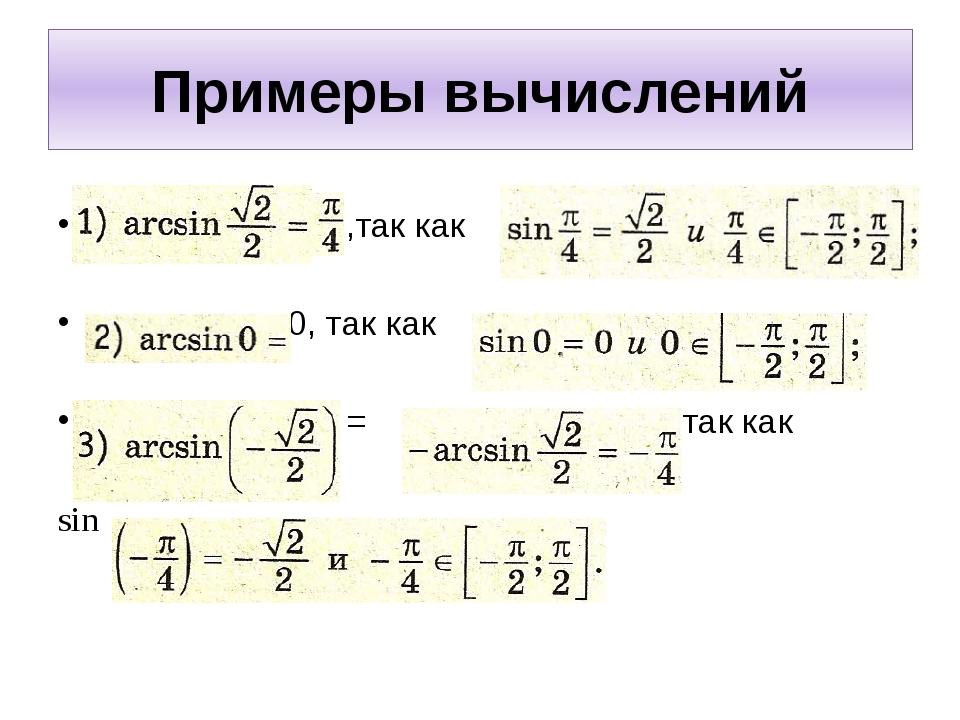 Примеры вычислений ,так как 0, так как = , так как sin