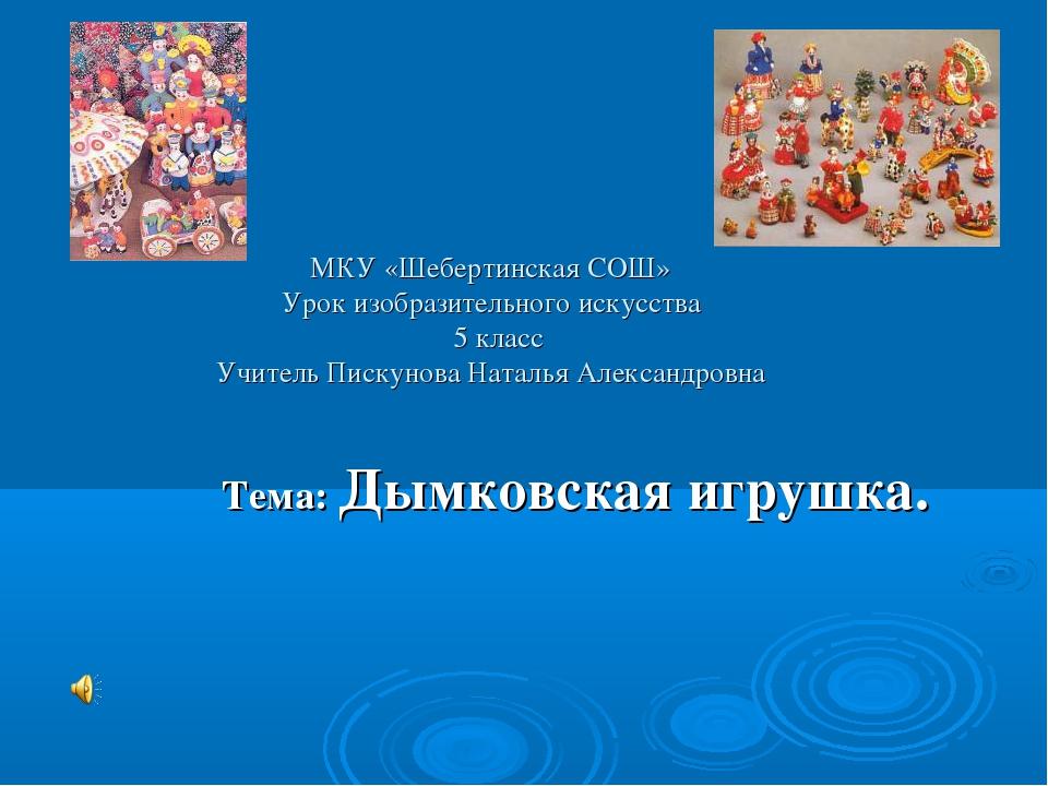 МКУ «Шебертинская СОШ» Урок изобразительного искусства 5 класс Учитель Пискун...