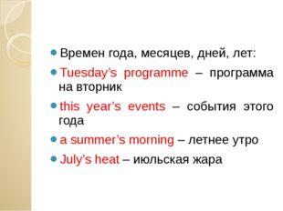 Времен года, месяцев, дней, лет: Tuesday's programme – программа на вторник