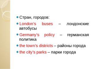 Стран, городов: London's buses – лондонские автобусы Germany's policy – герм