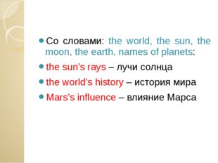 Со словами: the world, the sun, the moon, the earth, names of planets: the s