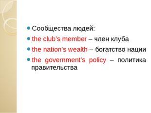Сообщества людей: the club's member – член клуба the nation's wealth – богат