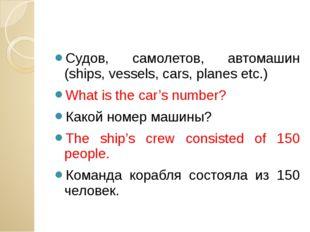 Судов, самолетов, автомашин (ships, vessels, cars, planes etc.) What is the