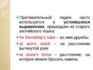 Притяжательный падеж часто используется в устоявшихся выражениях, пришедших