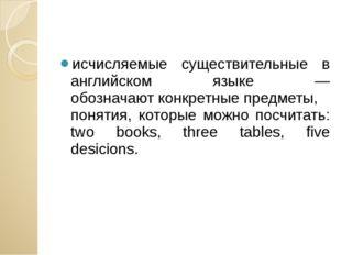 исчисляемые существительные в английском языке — обозначаютконкретныепредм
