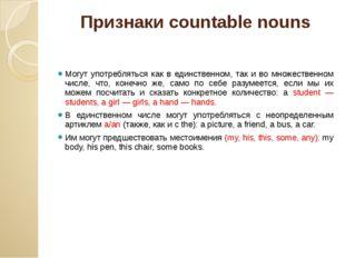 Признакиcountablenouns  Могут употребляться как в единственном, так и во м
