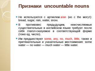 Признакиuncountablenouns Не используются с артиклемa/an (но с the могут):