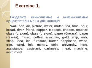 Exercise 1. Разделите исчисляемые и неисчисляемые существительные на две кол