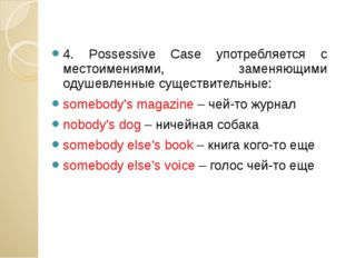 4. Possessive Case употребляется с местоимениями, заменяющими одушевленные су