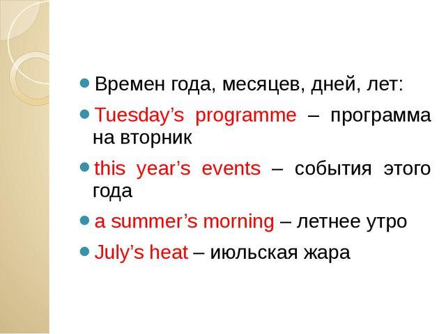 Времен года, месяцев, дней, лет: Tuesday's programme – программа на вторник...