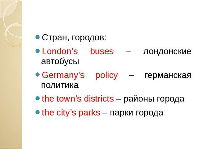 Стран, городов: London's buses – лондонские автобусы Germany's policy – герм...