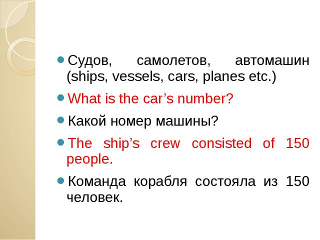 Судов, самолетов, автомашин (ships, vessels, cars, planes etc.) What is the...
