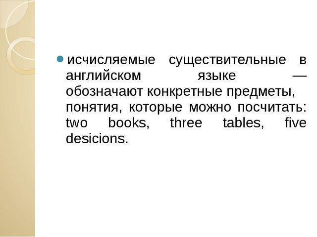 исчисляемые существительные в английском языке — обозначаютконкретныепредм...