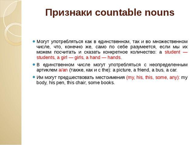 Признакиcountablenouns  Могут употребляться как в единственном, так и во м...