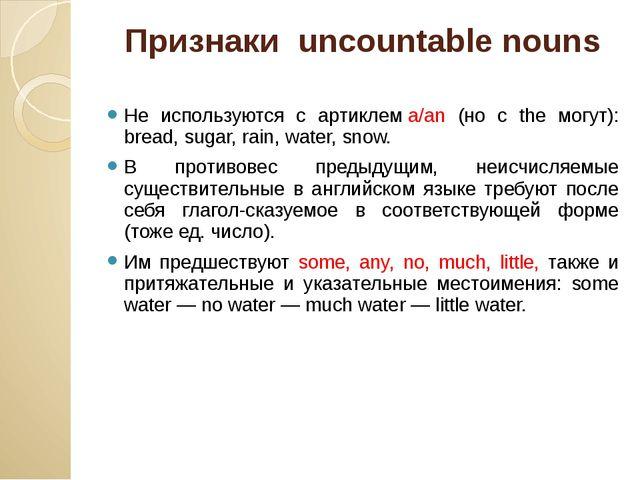 Признакиuncountablenouns Не используются с артиклемa/an (но с the могут):...