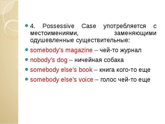 4. Possessive Case употребляется с местоимениями, заменяющими одушевленные су...