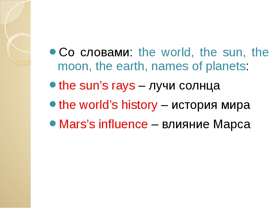 Со словами: the world, the sun, the moon, the earth, names of planets: the s...