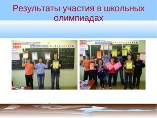 Результаты участия в школьных олимпиадах