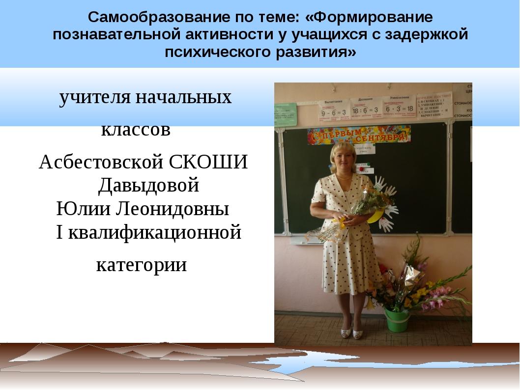 Самообразование по теме: «Формирование познавательной активности у учащихся с...