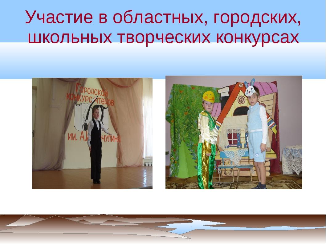 Участие в областных, городских, школьных творческих конкурсах
