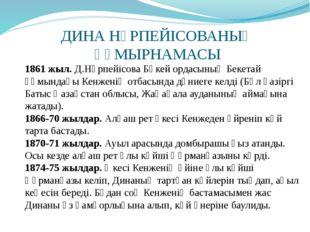 ДИНА НҰРПЕЙІСОВАНЫҢ ҒҰМЫРНАМАСЫ 1861 жыл.Д.Нұрпейісова Бөкей ордасының Бекет