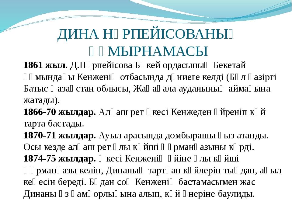 ДИНА НҰРПЕЙІСОВАНЫҢ ҒҰМЫРНАМАСЫ 1861 жыл.Д.Нұрпейісова Бөкей ордасының Бекет...